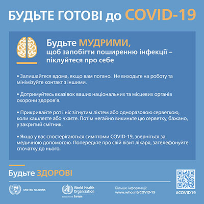 World Health Organization Ukraine